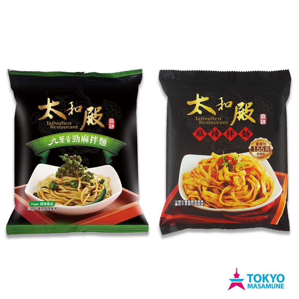 [太和殿 ]麻辣拌麵 / 九(155g/包)