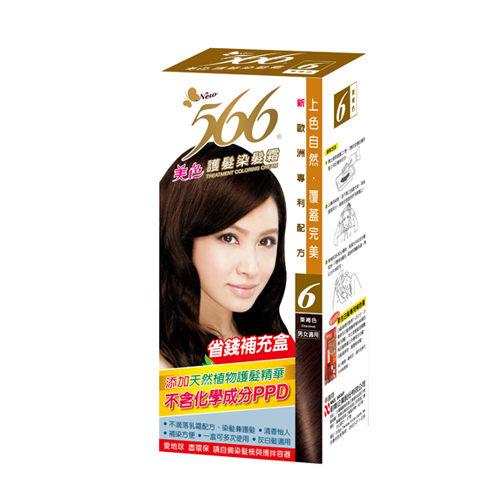 566護髮染髮霜補充盒-6栗褐色【愛買】