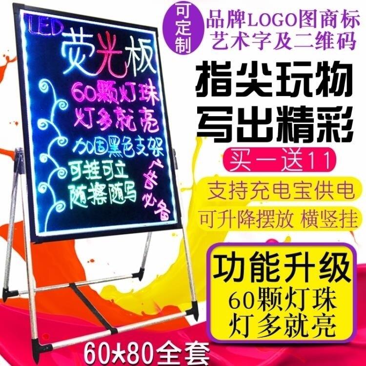 【夏日上新!】熒光板 LED電子光夜光廣告牌寫字板黑板發光屏手寫立式留言板