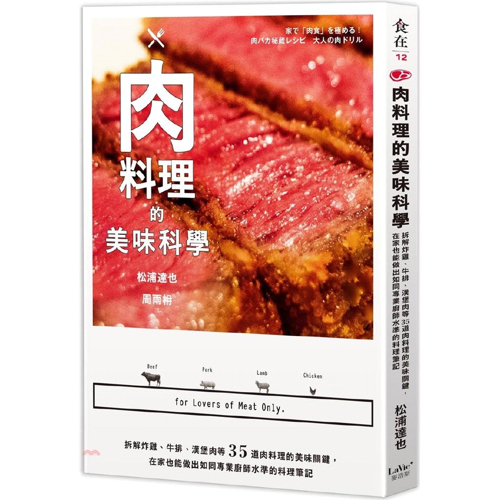 [79折]肉料理的美味科學:拆解炸雞、牛排、漢堡肉等35道肉料理的美味關鍵,在家也能做出如同專業廚師水準的料理筆記
