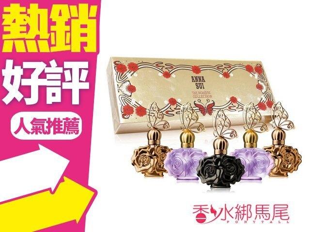 Anna sui 安娜蘇 波希經典迷你小香禮盒組(4mlx5瓶)◐香水綁馬尾◐