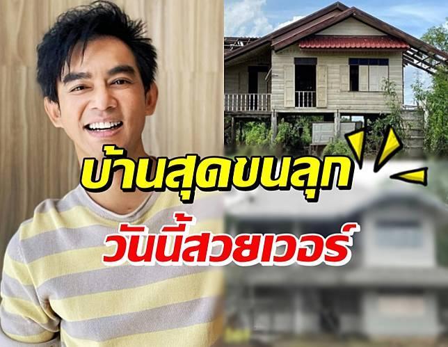 ตะลึง มอส ปฏิภาณ เนรมิตบ้านไม้เก่า สู่เรือนไทยที่งดงาม