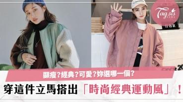 時尚運動風必備?每個女孩衣櫃都應該要有這件單品,棒球外套的3種選擇!妳選哪一個?
