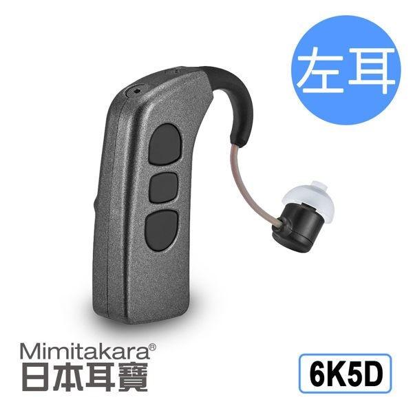 【專品藥局】 日本耳寶 mimitakara 元健大和助聽器(未滅菌)藍牙充電式耳掛型助聽器-左耳