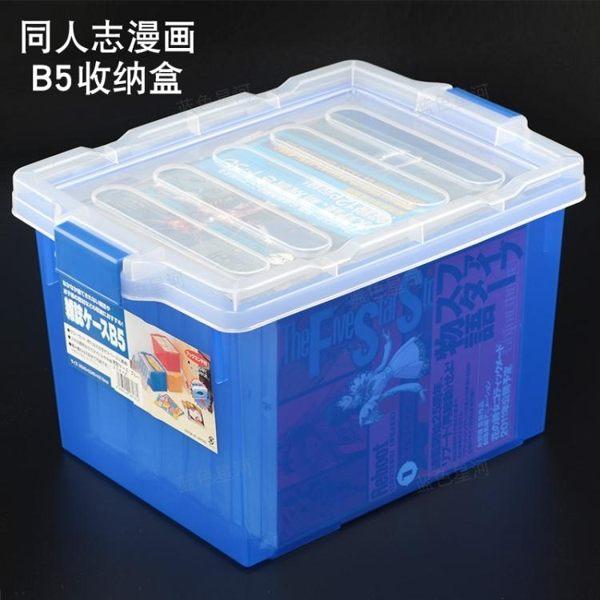 ISETO 同人誌漫畫B5收納盒 完全版收納箱 有蓋塑料整理盒