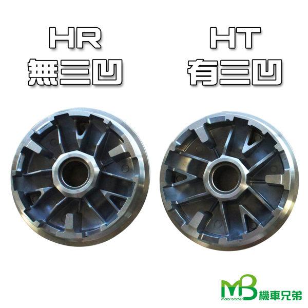機車兄弟【 MB 勁戰 轉速型(HR)普利盤組】(含鍛造風葉/壓板)