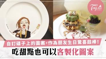 高雄超精美,像真度超高的「客製化圖案」甜點店~女生看到絕對會尖叫!