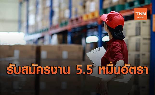 ข่าวดีคนว่างงาน! กรมการจัดหางาน รับสมัครงาน 5.5 หมื่นอัตราทั่วประเทศ