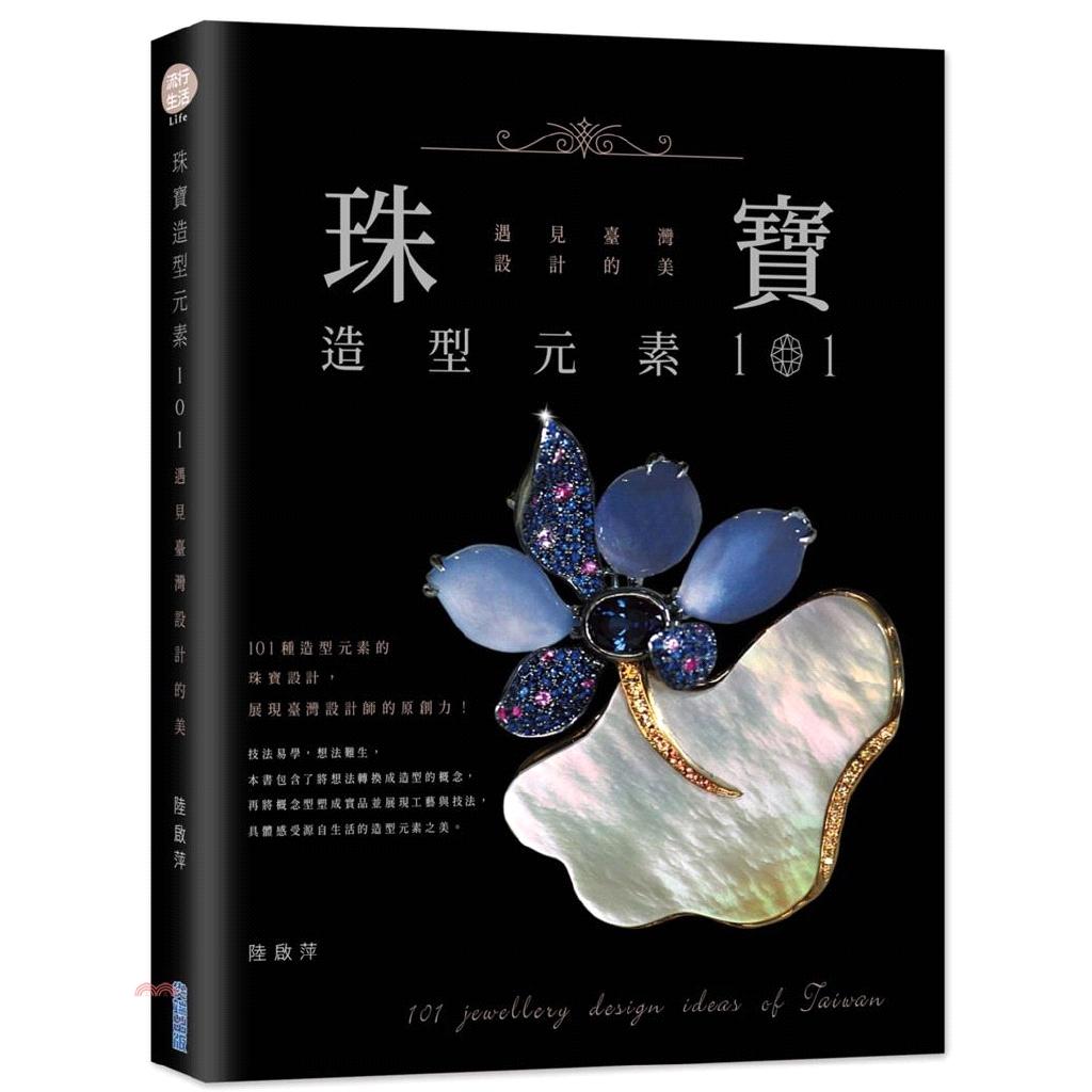 [9折]《尖端出版》珠寶造型元素101:遇見臺灣設計的美/陸啟萍(精裝)