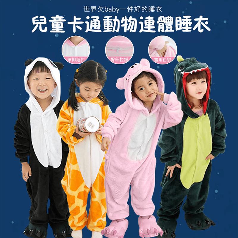 兒童動物法蘭絨連身睡衣,手感舒服,如同羽毛舨的觸感,適合孩童使用,親膚超柔軟!不易掉色且不易起毛球,搭配各種動物造型,可愛超保暖,現有多款多尺寸可供選擇,快來幫家中寶貝換上新造型睡衣,舒適好過冬!