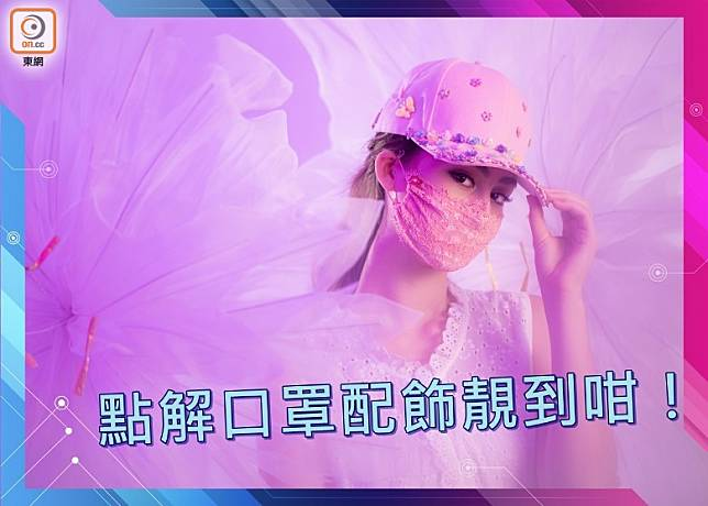 鍾情粉紅調的女性,一定要揀選粉紅Fairymask,令造型更添夢幻,輕易捕捉別人目光。 (互聯網)
