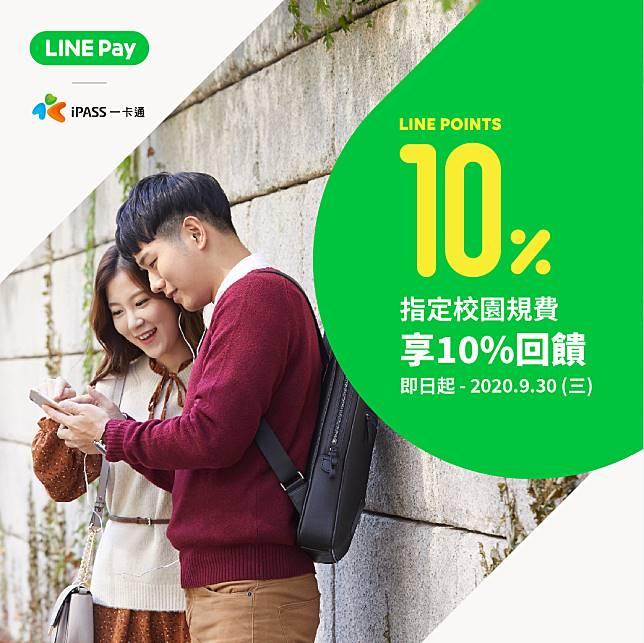校園行政規費用LINE Pay,筆筆樂享10%點數回饋!