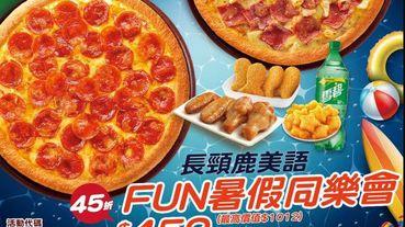 pizza hut必勝客|必勝客優惠券8月看這邊!!!!!必勝客優惠2020、必勝客推薦、必勝客菜單2020