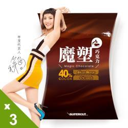 【SUPERCUT塑魔纖】魔塑巧克力3盒(7包/盒)