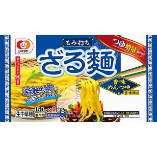 〈シマダヤ〉もみ打ちざる麺 香味めんつゆ 150g×2