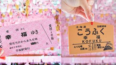 去了就會幸福的北海道「幸福車站」
