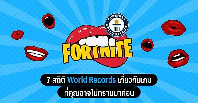 7 สถิติ World Records เกี่ยวกับเกมที่คุณอาจไม่ทราบมาก่อน