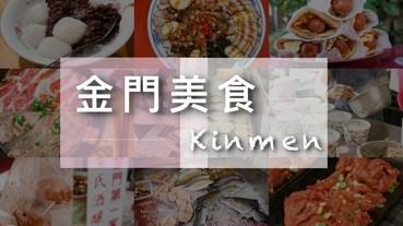 金門美食 | 那一些戰地阿兵哥的回憶小吃、在地人帶路的美食餐廳!