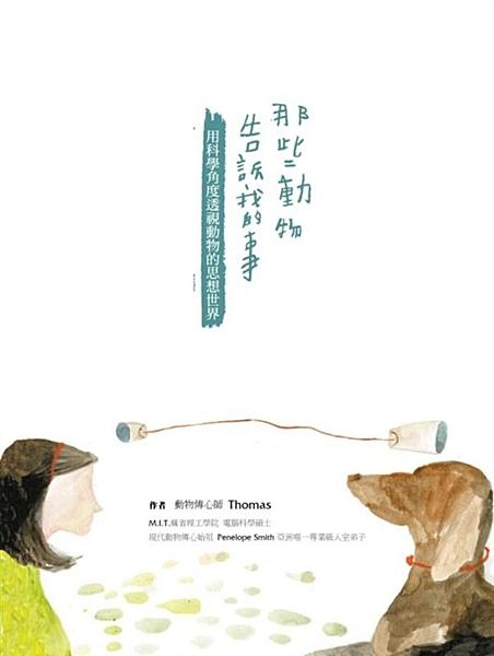 """作者將本書全部版稅撥捐電影《十二夜》所支持的台灣動物慈善機構。 """"Thomas ..."""