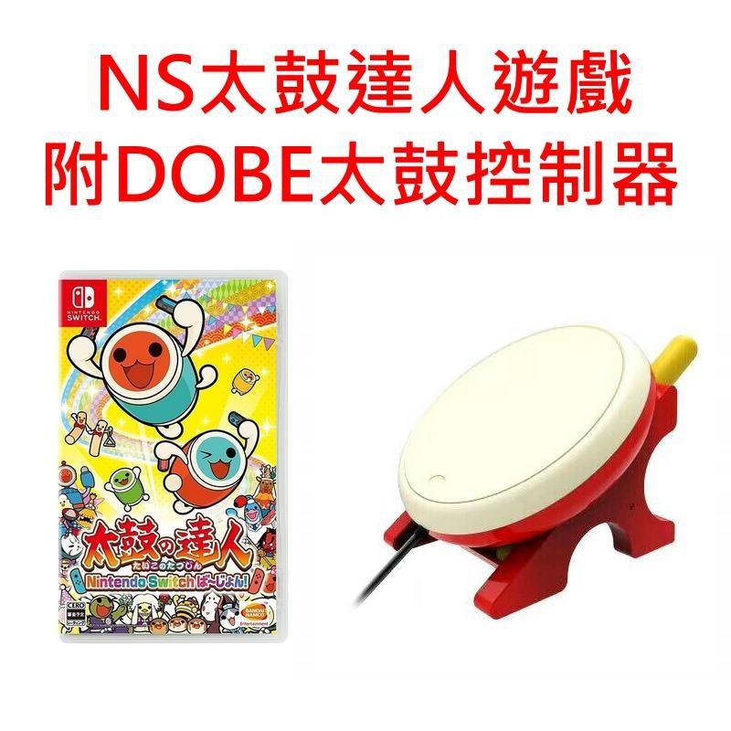 SWITCH專用 NS #太鼓達人 #太鼓之達人 Nintendo Switch 版 + DOBE太鼓與鼓棒&遊戲組合 合購價新品熱賣 和太鼓節奏遊戲《太鼓之達人》將首次在 Nintendo Swit