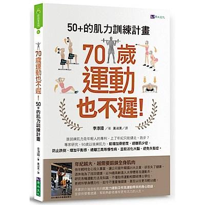 作者:李淳國、出版社:原水文化、出版日期:2019-08-29