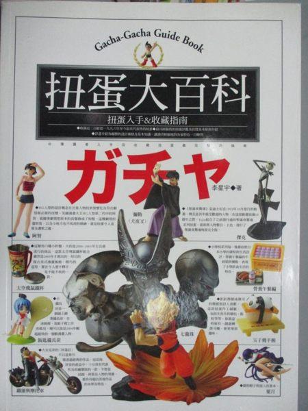 【書寶二手書T7/收藏_YCP】扭蛋大百科-扭蛋入手&收藏指南_李星宇
