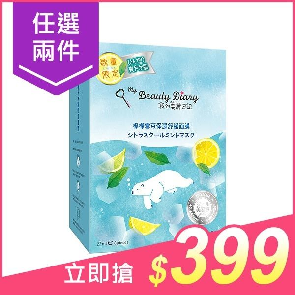 【任選2件$399】我的美麗日記 檸檬雪茶保濕舒緩面膜(8片入) 【小三美日】