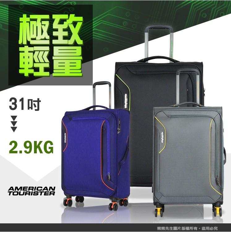 《熊熊先生》Samsonite美國旅行者超輕量行李箱旅行箱20吋登機箱DB7可加大TSA海關鎖雙排輪