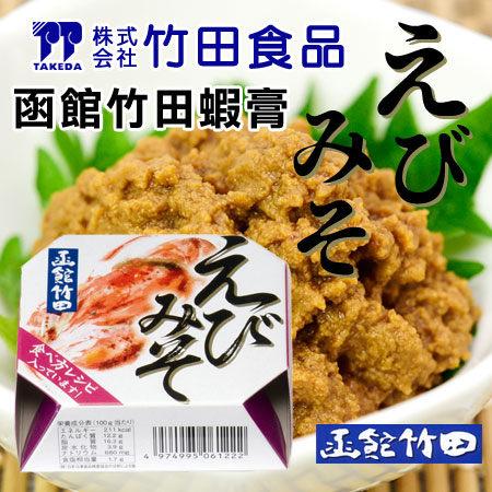 日本 竹田 函館竹田蝦膏 70g 蝦膏 蝦膏罐頭 即食罐頭 罐頭 配飯 露營
