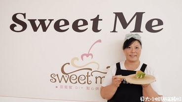 【台北 東區烘焙DIY】甜蜜蜜SWEET ME-DIY手作烘焙