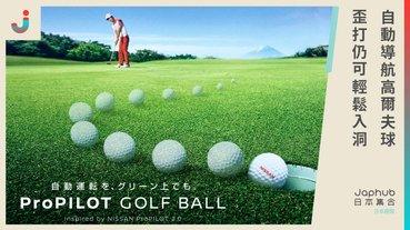 日產又有新「產品」︰自動導航高爾夫球