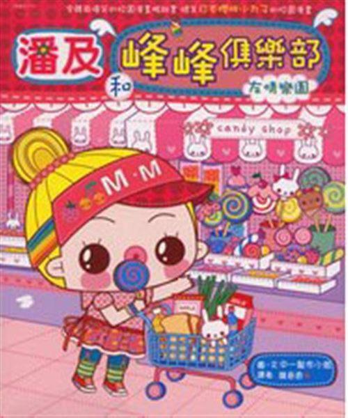 韓國最爆笑的校園漫畫暢銷書 媲美日本櫻桃小丸子的校園漫畫 潘及漢峰峰俱樂部又來囉...
