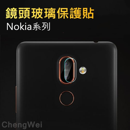 【9.3上新手機配件】Nokia鏡頭保護貼 玻璃鏡頭貼 適用8.1 6.1 4.2 X71 Nokia8.1 Nokia6.1 Plus