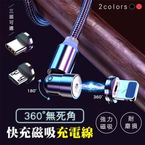 360°磁吸頭+180°彎頭,雙位選項,久玩不累 LED指示燈,夜間充電輕鬆找到設備 強力磁吸:一觸充電,雙磁力,不懼晃動 三種規格磁吸接頭,兼用市面大多數手機,滿足不同需求