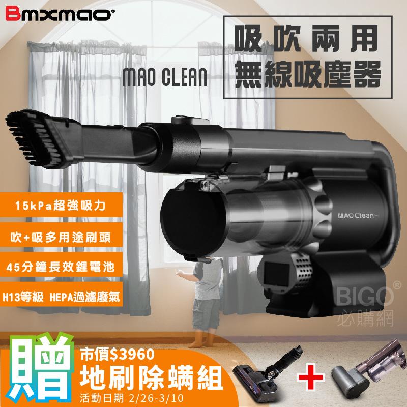 歡迎選購 【BMXMAO】 吸吹兩用無線吸塵器 MAO Clean 活動內容: 購買m1即加贈 電動地刷組*1 塵蟎拍打刷*1 市價:3960元 活動日期:2/26號~3/10號 共14天 商品介紹: