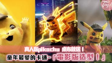 真人版的比卡超,把童年摧毀!?還是很可愛啊~真人版pikachu 桌布放送!