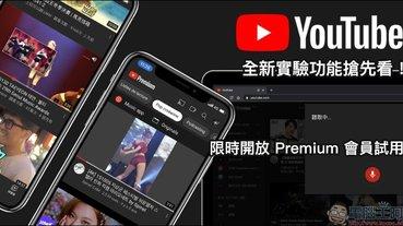 YouTube 全新實驗功能搶先看! iOS 「首頁」觀看影片、電腦上用語音搜尋影片、以其他語言篩選內容主題