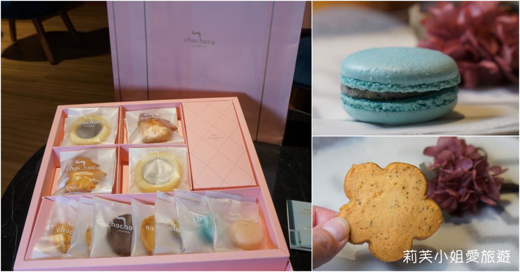[喜餅] 台北 Chochoco Wedding 法式手工喜餅禮盒之少女心激推的餅乾禮盒 (忠孝復興站)