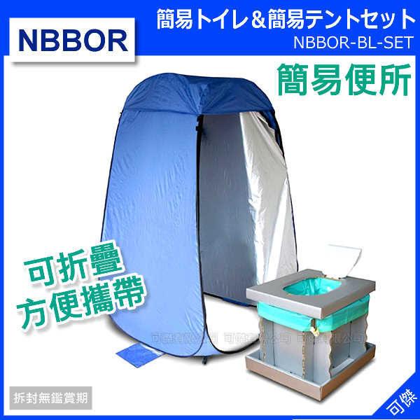 日本環保 簡易便所n露營.避難等戶外行動時n不用擔心 如何解決生理問題n輕巧可折疊 方便攜帶