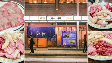 【日本-大阪美食】焼肉 平和 天王寺高cp平值大眾燒肉.tabelog:3.52