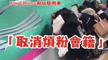 King & Prince 粉絲阻新幹線事件最新發展:取消煩粉歌迷會會藉!