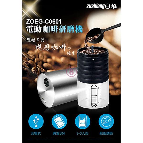 【日象】電動咖啡研磨隨行杯 ZOEG-C0601