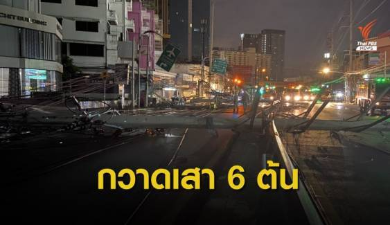 ระทึก! รถบรรทุก 22 ล้อ ชนเสาไฟล้ม 6 ต้น ขวาง ถ.ปรีดี-พนมยงค์
