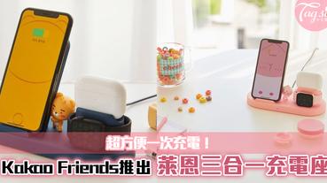 Kakao Friends推出「萊恩三合一充電座」!超方便一次充電,I-phone、Airpods及Apple Watch!