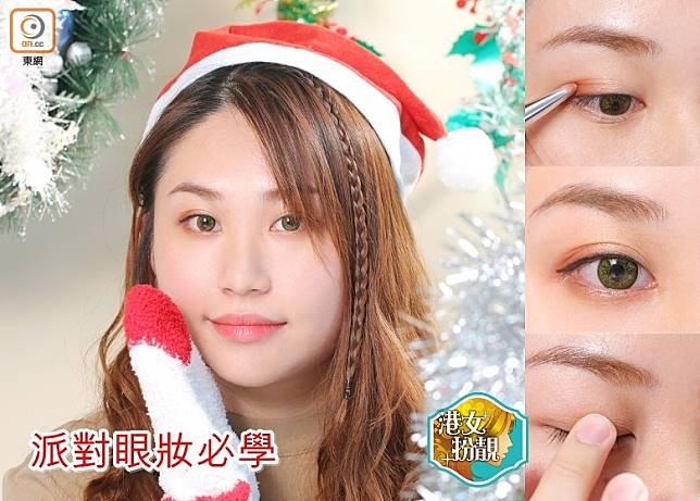 「眼影4步完成法」簡單易學,即使是化妝新手也不難掌握,能輕鬆化出精靈派對眼妝。(胡振文攝)