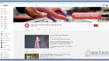 Audio Library 音樂庫 整理與提供 YouTube 免費無版權配樂,讓你更快找出適合的選擇