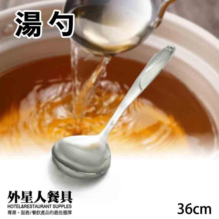 湯杓#316中空隔熱湯杓36cm-外星人餐具