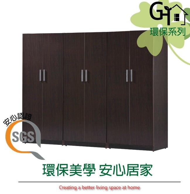 【綠家居】杜亞 環保8.2尺塑鋼衣櫃/收納櫃組合(五色可選)