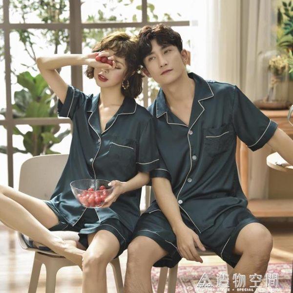 情侶睡衣男夏季仿真絲綢薄款短袖套裝韓版清新夏天女士冰絲家居服 造物空間