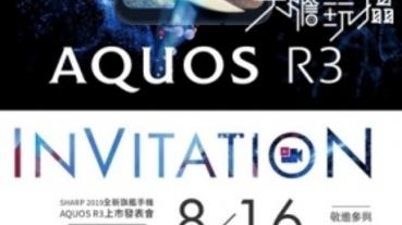 SHARP AQUOS R3 台灣 8/16 公布上市資訊